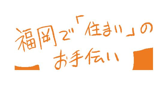福岡で「住まい」のお手伝い